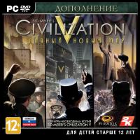 игра Civilization V Дивный новый мир (дополнение)