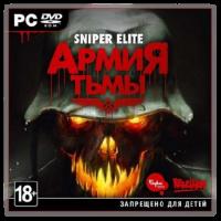 игра Sniper Elite. Армия Тьмы