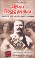 Книга Иван Поддубный. Одолеть его могли только женщины