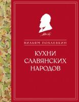 Книга Кухни славянских народов