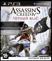 игра Assassin's Creed 4 Black Flag PS3 (русская версия)