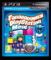 игра Головоломки PlayStation Move PS3