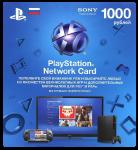 Карта оплаты для PlayStation Network (1000 руб)