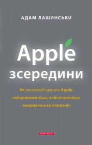 Книга Apple зсередини