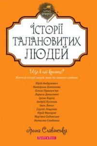 Книга Історії талановитих людей