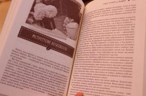 фото страниц Теплі історії до кави #5