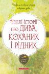 Книга Теплі історії про дива, коханих і рідних