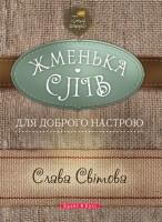 Книга Жменька слів для доброго настрою