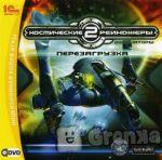 игра Космические рейнджеры 2: Домин. Перезагрузка