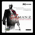 игра Hitman 2: Бесшумный убийца