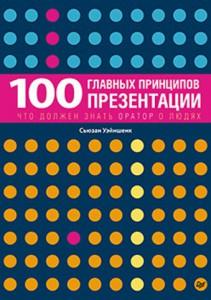 Книга 100 главных принципов презентации Что должен знать оратор о людях