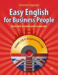 Книга Easy English for Business People (+СD) Деловой английский за месяц!