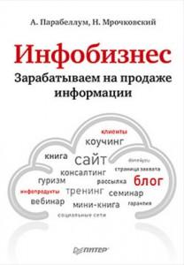 Книга Инфобизнес. Зарабатываем на продаже информации