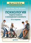 Книга Психология подросткового и юношеского возраста. 12-е изд.