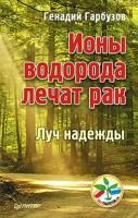 Книга Ионы водорода лечат рак Луч надежды