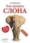 Книга Как продать слона