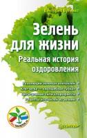 Книга Зелень для жизни. Реальная история оздоровления