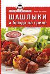 Книга Экспресс-рецепты. Шашлыки и блюда на гриле