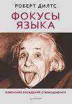 Книга Фокусы языка. Изменение убеждений с помощью НЛП