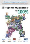 Книга Интернет-маркетинг на 100 %
