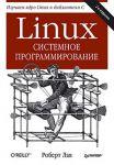 Книга Linux. Системное программирование. 2-е изд.