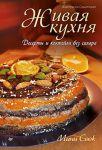 Книга Живая кухня. Десерты и коктейли без сахара
