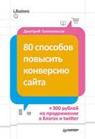 Книга 80 способов повысить конверсию сайта (полноцветное издание)