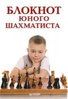 Книга Блокнот юного шахматиста
