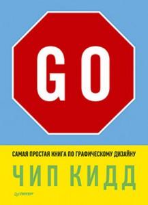 Книга Go! Самая простая книга по графическому дизайну