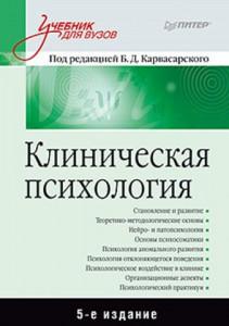 Книга Клиническая психология: Учебник для вузов. 5-е изд. дополненное