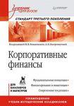Книга Корпоративные финансы: Учебник для вузов. Стандарт третьего поколения