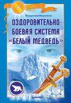 Книга Оздоровительно-боевая система «Белый Медведь» +DVD с видеокурсом