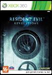 игра Resident Evil: Revelations X-BOX
