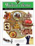 Книга Чудеса света. Полная энциклопедия