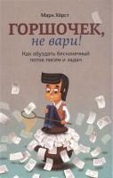 Книга Горшочек, не вари! Как обуздать бесконечный поток писем и задач