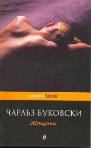 Книга Женщины