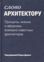 Книга Слово архитектору. Принципы, мнения и афоризмы всемирно известных архитекторов