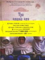 Книга Три чашки чая