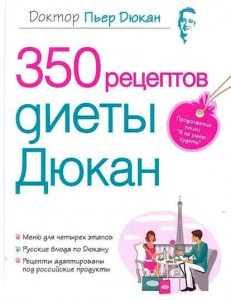 фото страниц 350 рецептов диеты Дюкан #2