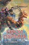 Книга Герои Олимпа. Книга 1. Пропавший герой