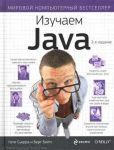 Книга Изучаем Java