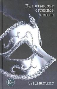 фото страниц На пятьдесят оттенков темнее (Книга 2) #2