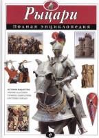 Книга Рыцари. Полная энциклопедия