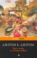Книга Трое в лодке, не считая собаки