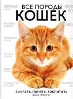 Книга Все породы кошек