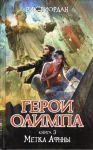 Книга Герои Олимпа. Книга 3. Метка Афины