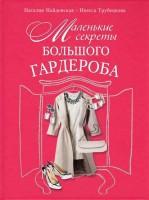 Книга Маленькие секреты большого гардероба