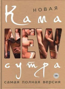 Книга Новая камасутра. Самая полная версия