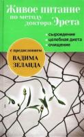 Книга Живое питание по методу доктора Эрета