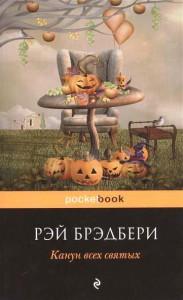 фото обложки книги Канун всех святых